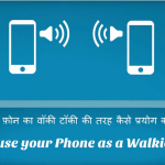 Transform Your Android Phone Into Walkie Talkie Power House